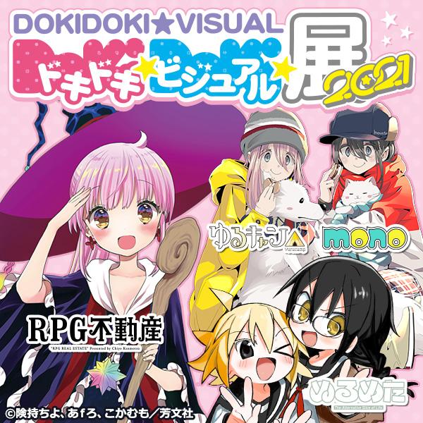 ドキドキ★ビジュアル★展覧会2021