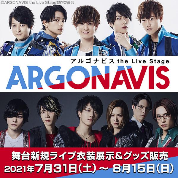 舞台「ARGONAVIS the Live Stage」舞台新規ライブ衣装展示&グッズ販売