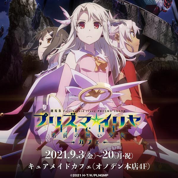 劇場版「Fate/kaleid liner プリズマ☆イリヤ Licht 名前の無い少女」カフェ