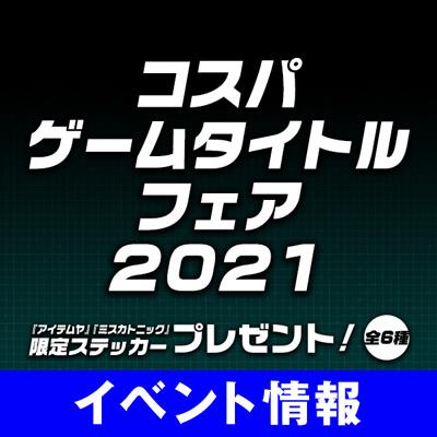 [イベント]コスパ ゲームタイトルフェア2021 開催決定!