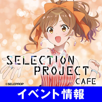 「SELECTION PROJECT」カフェ