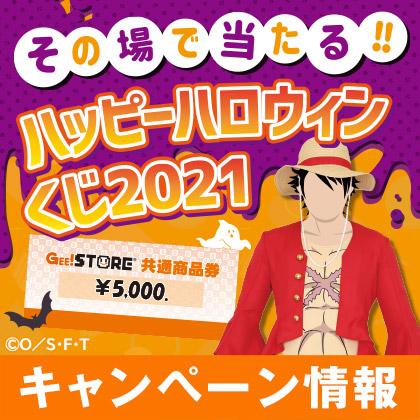 お買い物をしてチャレンジ!ハッピーハロウィンくじ2021