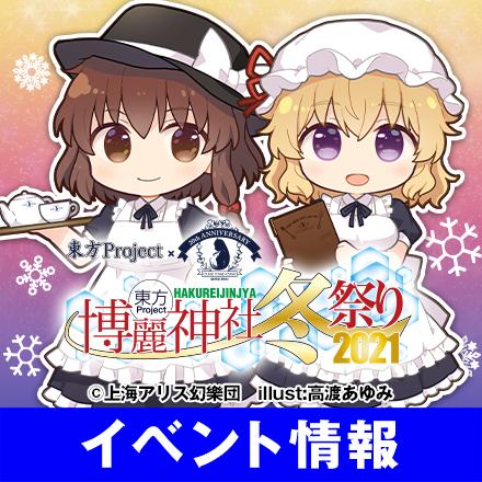 「東方Project×キュアメイドカフェ 博麗神社~冬祭り2021」カフェ