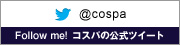 twitter@cospa アカウント開設1000日突破!!