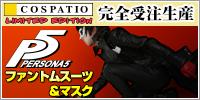 COSPATIO Limited Edition