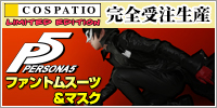 COSPATIO Limited Edition