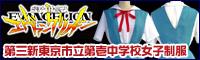 第三新東京市立第壱中学校女子制服販売中!