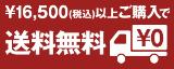 ¥16,500以上ご購入で送料無料!