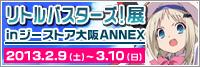 「リトルバスターズ!」展inジーストア大阪ANNEX
