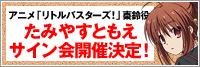 ラジオCD「リトルバスターズ!R」 Vol.1発売&ジーストア福岡リニューアルオープン記念 たみやすともえサイン会【名古屋】&【福岡】