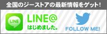 ジーストア「LINE@」、「Twitter」公式アカウント開設!