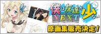 『僕は友達が少ないNEXT』原画集の特別販売、再び決定!!