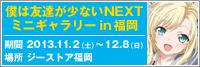 『僕は友達が少ないNEXT』のミニギャラリーinジーストア福岡