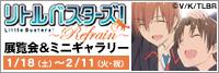 『リトルバスターズ!~Refrain~』展inジーストア大阪ANNEX開催決定!ジーストア福岡でのミニギャラリーも同時開催!