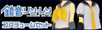『鏡音リン&レン』コスチュームセット予約受付中!
