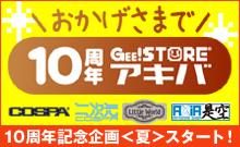 おかげさまで10周年!ジーストア・アキバ10周年記念企画<春>スタート!