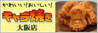キャラ焼き大阪店
