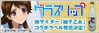 地サイダー「柚子乙女」コラボラベル発売決定!