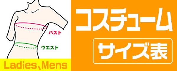 コスチュームサイズ表