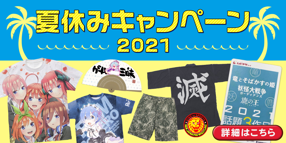 夏休みキャンペーン2021