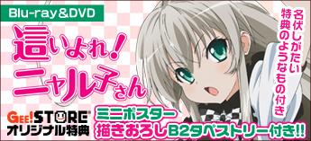 這いよれ!ニャル子さん Blu-ray&DVD ジーストア特典付でご予約受付中!