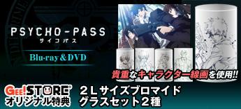 「PSYCHO-PASS -サイコパス-」Blu-ray&DVDご予約受付中!