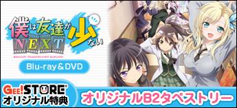 「僕は友達が少ない NEXT」Blu-ray&DVDご予約受付中!