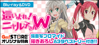 『這いよれ!ニャル子さんW』Blu-ray&DVDご予約受付中!