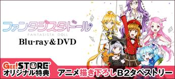『ファンタジスタドール』Blu-ray&DVDご予約受付中!