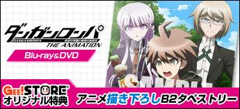 『ダンガンロンパ 希望の学園と絶望の高校生 The Animation』Blu-ray&DVDご予約受付中!
