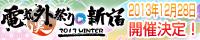 『電気外祭り 2013 WINTER in 新宿』公式サイト