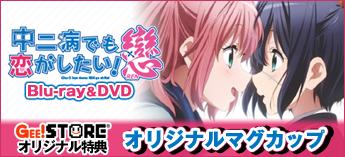 中二病でも恋がしたい!戀 Blu-ray&DVD