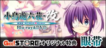 小鳥遊六花・改 ~劇場版 中二病でも恋がしたい!~ Blu-ray&DVDもご予約受付中!