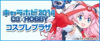 『キャラホビ2014 C3×HOBBY』コスプレプラザ2014