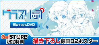 グラスリップ Blu-ray&DVD