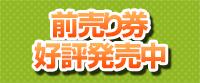 『キャラホビ2015』前売り券、発売開始!