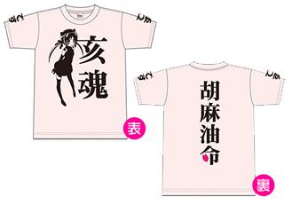 音T「亥魂Tシャツ」