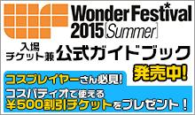 ワンダーフェスティバル 2015[夏]』公式ガイドブック販売情報