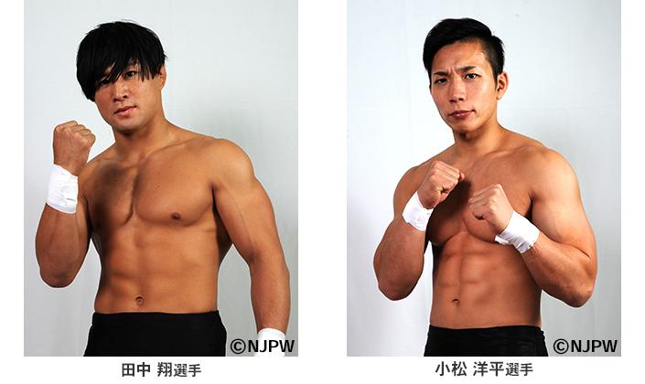 田中 翔選手、小松 洋平選手