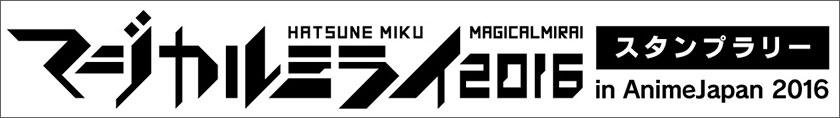 初音ミク「マジカルミライ 2016」スタンプラリー in AnimeJapan 2016