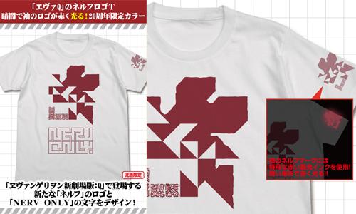 ★限定★NERV蓄光ロゴ Tシャツ限定Ver.