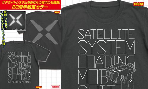 ★限定★サテライトシステムTシャツ限定Ver.