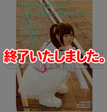 「鈴木このみ」複製サイン&コメント入りアー写ブロマイド