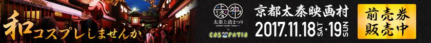 COS-PATIO in 太秦上洛まつり2017