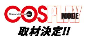 「COSPLAY MODE(コスプレイモード)」様の取材決定