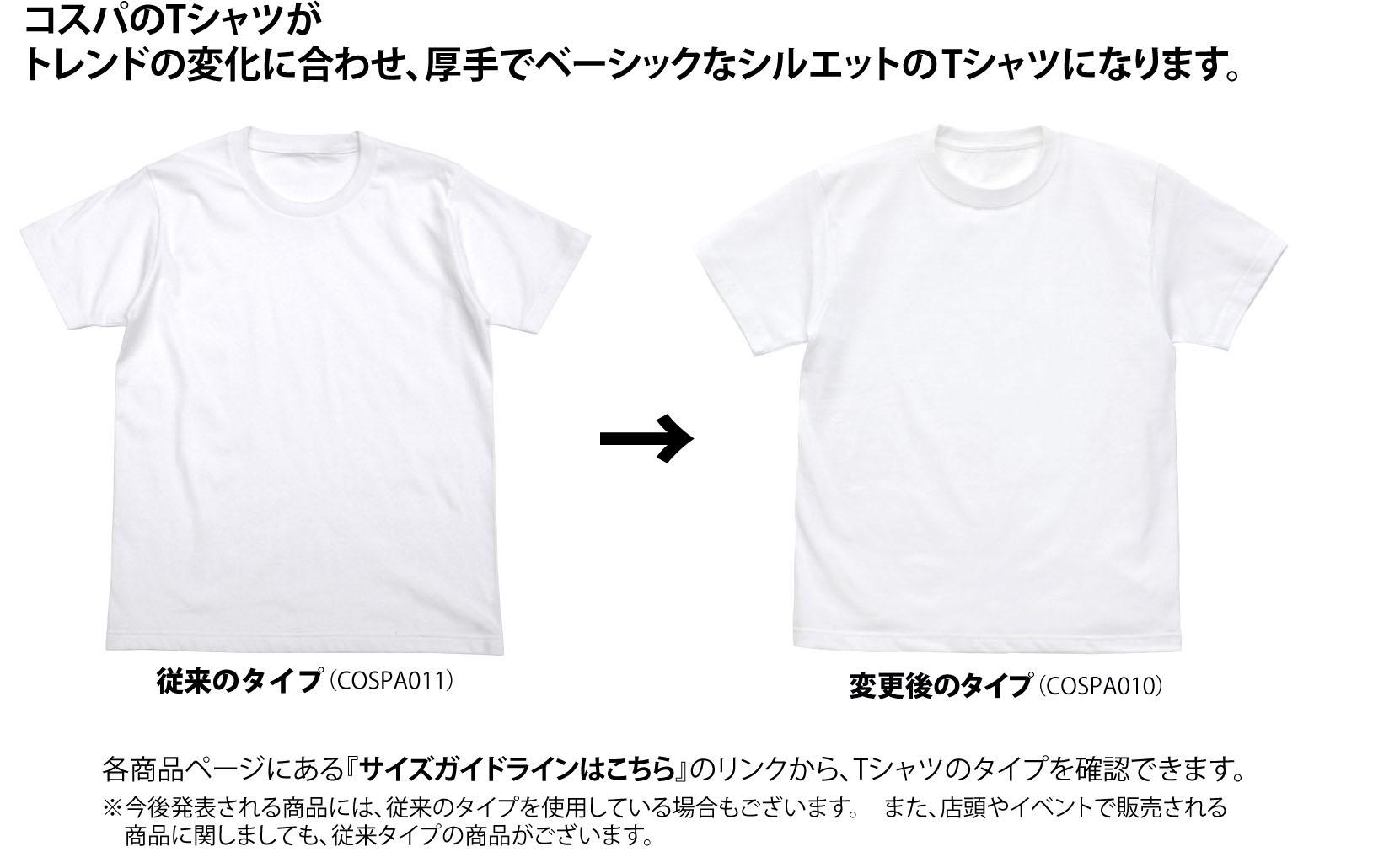 Tシャツボディ変更のお知らせ