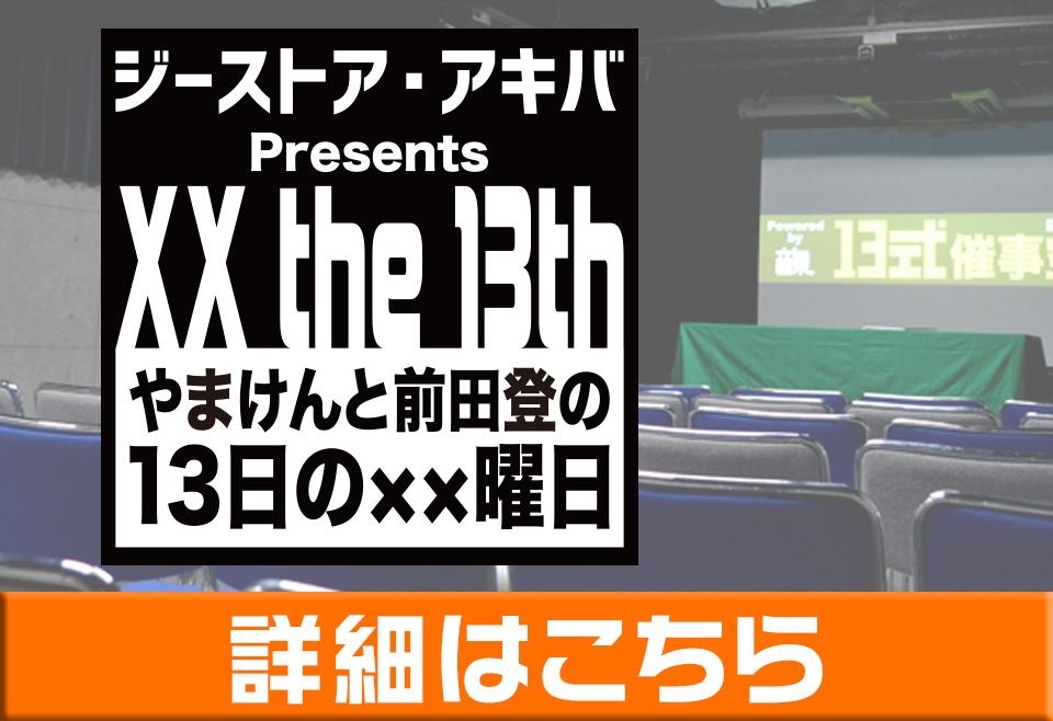 ジーストア・アキバ Presents やまけんと前田登の13日の××曜日