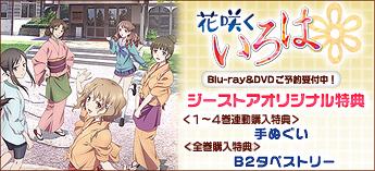花咲くいろはBlu-ray&DVD ジーストア特典付で予約受付中!