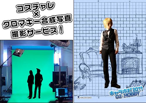COSPATIO × HACOSTUDIOのコラボ企画 コスチャレ × クロマキー合成写真撮影サービス!