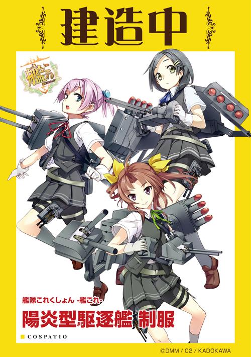 艦隊これくしょん -艦これ- 陽炎型駆逐艦 制服